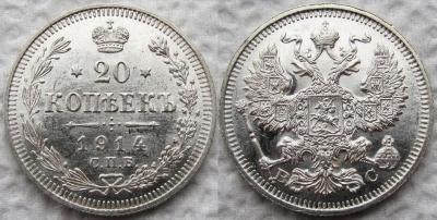 20к 1914 1.jpg