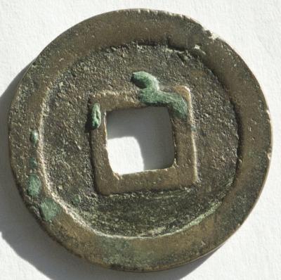 1 цянь 1078-1085 Р.jpg