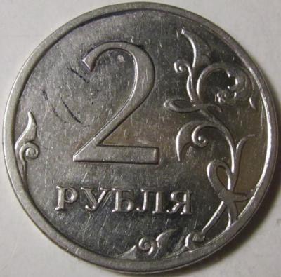 цфн 2 руб 2009г. шт. 4.4 003.JPG