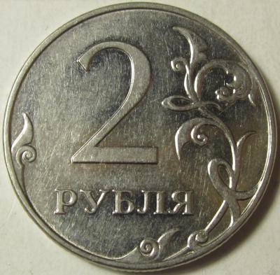 цфн 2 руб 2009г. шт. 4.4 002.JPG