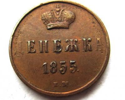 денежка 1855.jpg