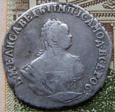 гривенник 1748 (1).jpg