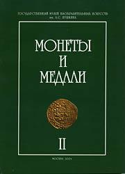Монеты и Медали II Обложка.JPG