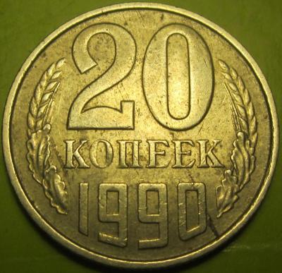 20 коп. слоение 002.JPG