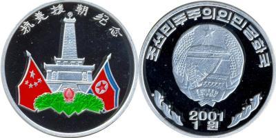Корея С. 1-2001 флаги.jpg