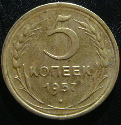 5 копеек 1957 шт.2.2 Ф-№102 (2).JPG