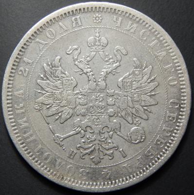 рубль 1877а.JPG