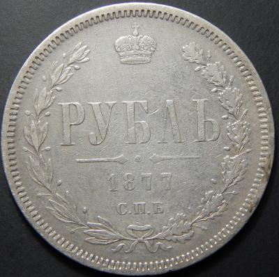 рубль 1877.JPG