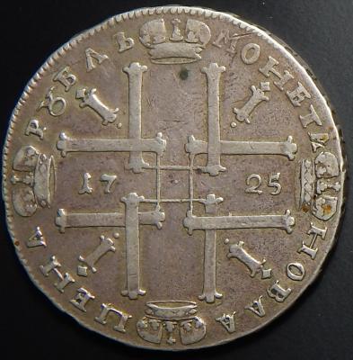 1 рубль 1725а.jpg