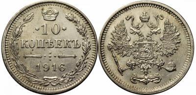10 копеек 1916 бб.jpg
