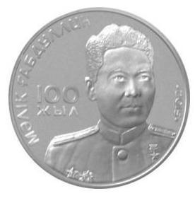 казахстан Габдулин 50 -1.JPG