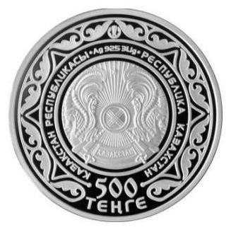 казахстан 100 тэнге ЕЭС2.JPG