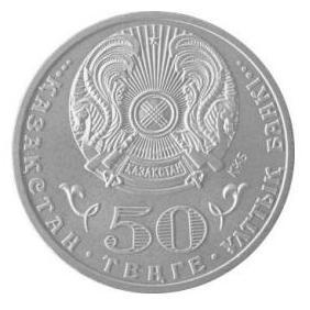 казахстан Габдулин 50 -2.JPG