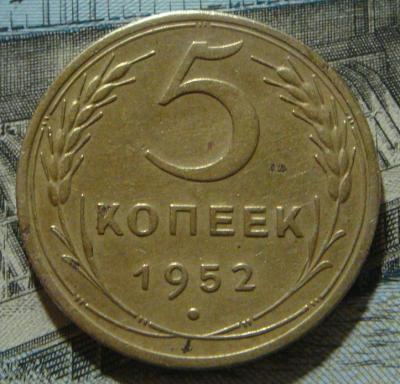 5 копеек 1952 шт.2.1А Ф-№82 (1).JPG