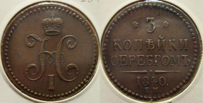 3 коп. 1840.jpg