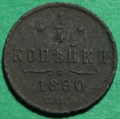 одна четвёртая копейки 1890 ст 1.jpg