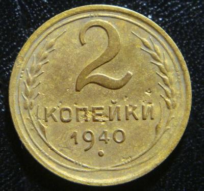 2 копейки 1940  (1).JPG