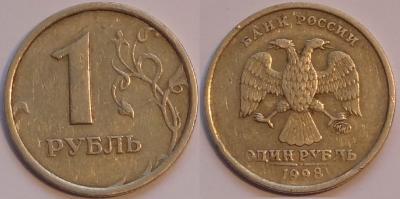 1 руб 1998 широкий кант 180 - 08.09.15 -.jpg