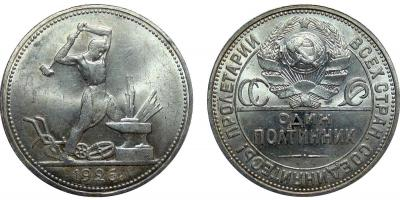 50 Копеек 1926 П.Л. (2).jpg