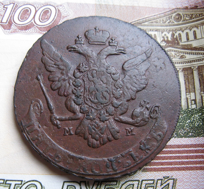 5 копеек 1766 г. ММ. Екатерина II. Красный монетный двор