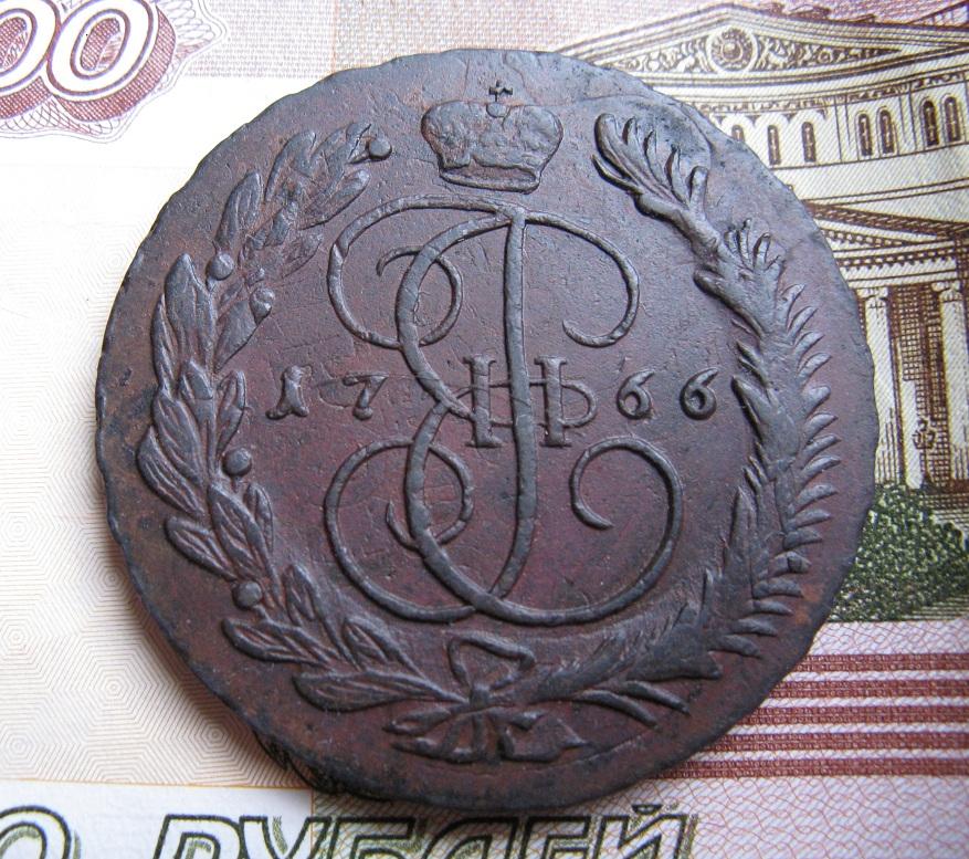 5 копеек 1766 г. ММ. Екатерина II Красный монетный двор