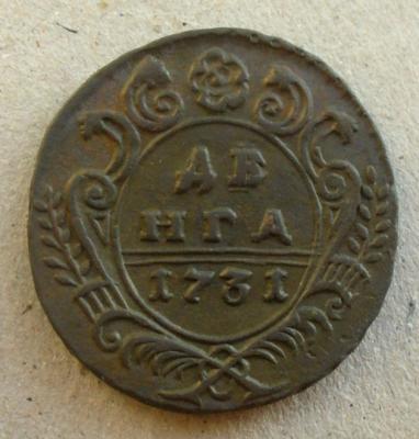 Денга 1731-59-2.JPG
