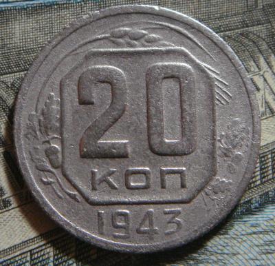 20 копеек 1943 (1).JPG