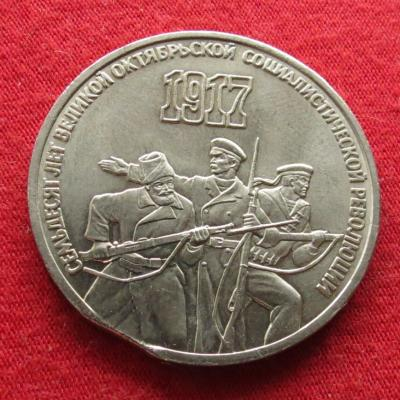 USSR BRAK 3 rub 1987 d.JPG