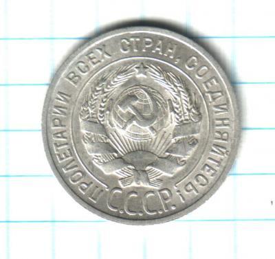 20 коп 1925 года.jpg