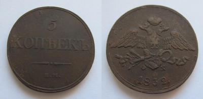 5 копеек 1832 емфх 2.jpg