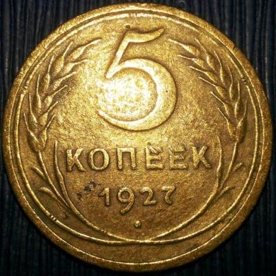 5 копеек 1927 (4).jpg