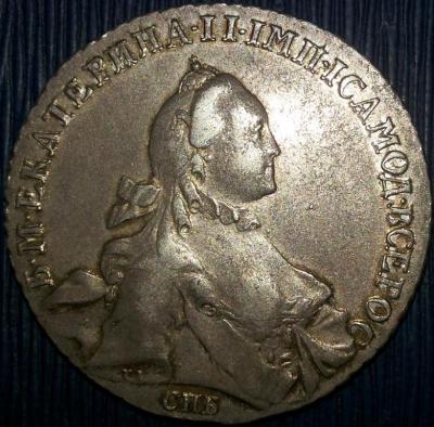1 рубль Екатерина 2  1765 T.I Я.I СПБ (6).jpg