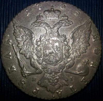 1 рубль Екатерина 2  1765 T.I Я.I СПБ (4).jpg