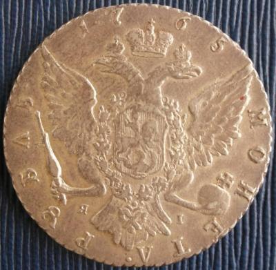 1 рубль Екатерина 2  1765 T.I Я.I СПБ (10).jpg