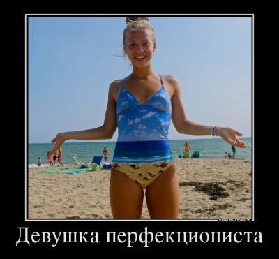 57636181_devushka-perfektsionista.jpg