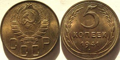 5коп1941-3.jpg