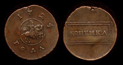 Копейка 1724г  Биткин 3565.jpg