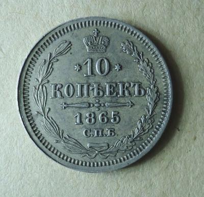 10 коп 1865.(1).......jpg