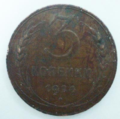 3-коп1924-1.jpg