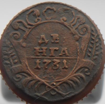 денга 1731.JPG