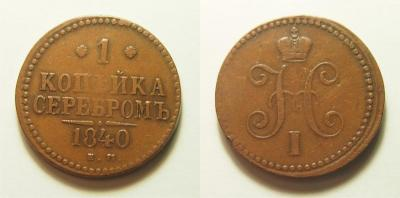 копейка 1840.jpg