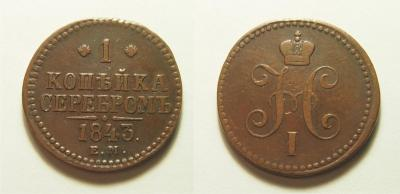 копейка 1843.jpg