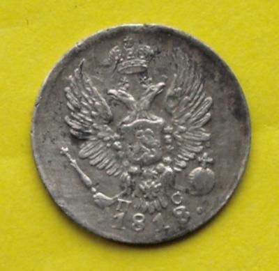 5  коп. 1818г.2.jpg