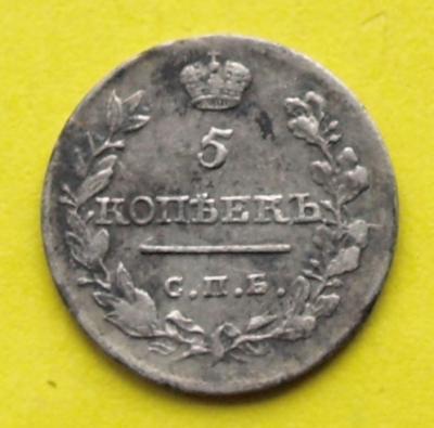 5  коп. 1818г..jpg