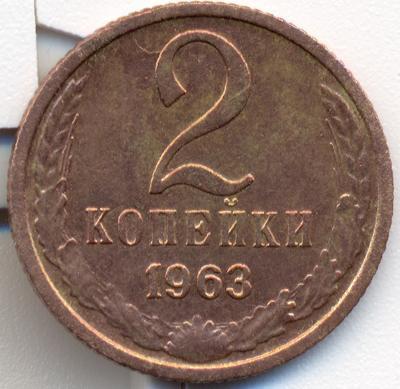 2 копейки 1963 (реверс).jpg