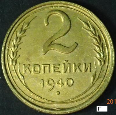 2К_1940-Г-рев.JPG