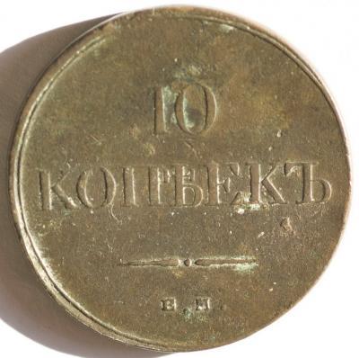 10 копеек 1835 ЕМ. ФХ. Р.jpg