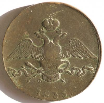 10 копеек 1835 ЕМ. ФХ. А.jpg