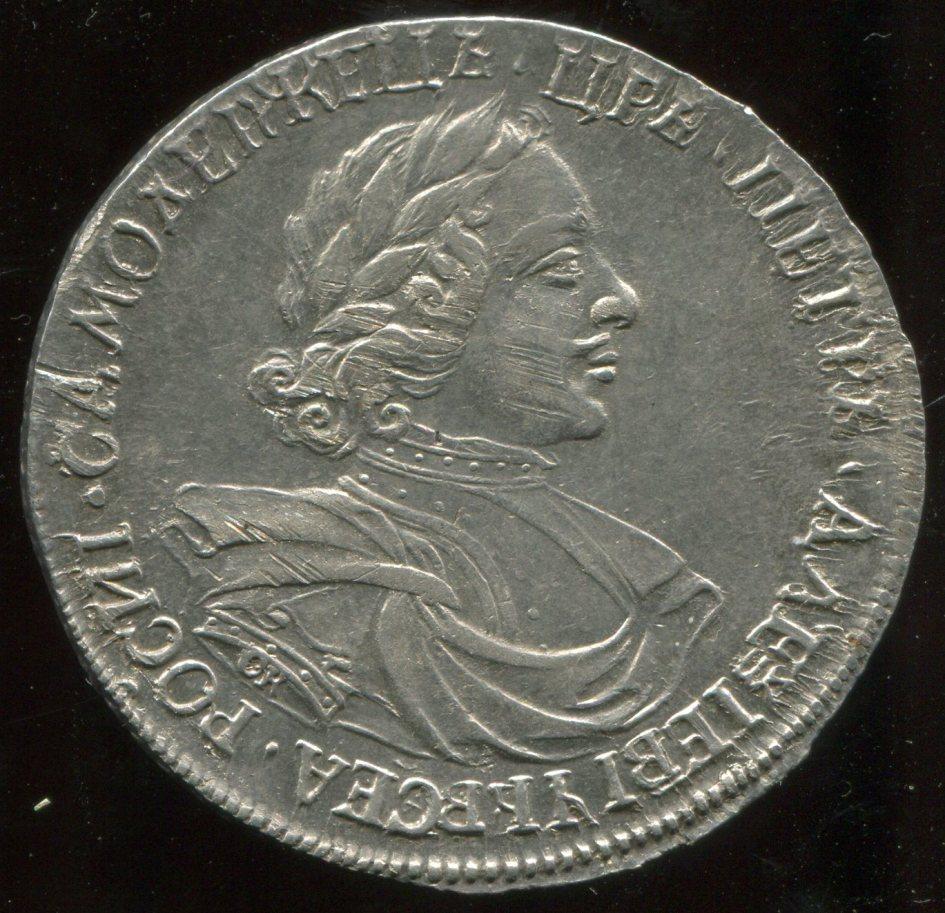 1 рубль 1718 г. OK L. Петр I. Портрет в латах. 2 ряда заклепок на груди.