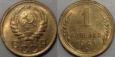 1коп1941-3.jpg